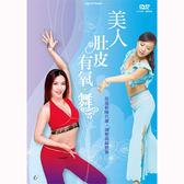 沈宜璇/陳奕云~美人肚皮有氧‧舞DVD 雙碟版