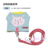 貓咪用品牽繩 胸背帶出門防掙脫貓繩子遛貓繩貓鏈貓咪衣服寵物用品 【8折搶購】