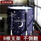 【新北現貨】泡澡桶 70*70cm大人可折疊洗澡桶家用免充氣兒童沐浴桶 YYS