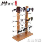 望海雙排實木眼鏡陳列展示架 櫃台太陽鏡墨鏡收納道具擺件架子CY 自由角落