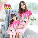 夏季女孩中大兒童薄款女童睡裙短袖親子裝母女睡衣 歐韓時代