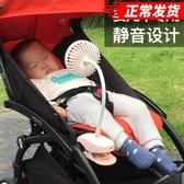 小風扇 充電夾子式兒童推車電扇寶寶車隨身usb小型床上電風扇靜音吹飯神器涼飯  【快速出貨】