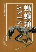 湖山生物資源解說手冊:螞蟻篇[修訂二版]