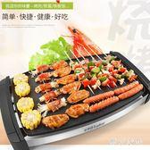 220V電燒烤爐家用無煙多功能室內電烤盤不粘鍋烤串烤肉機燒烤架 QQ29365『東京衣社』