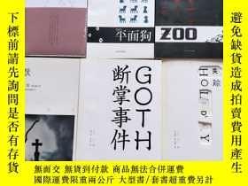 二手書博民逛書店乙一系列小說6本(ZOO+寂寞的頻率+平面狗+沉默+GOTH斷掌