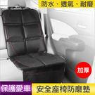 (加厚款) 兒童 汽車座椅 保護墊 安全座椅 保護墊 防刮墊 止滑墊 ISOFIX  保護愛車 摺疊 通用款