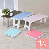 特惠-《真心良品》馬卡龍123快速收折疊桌1入