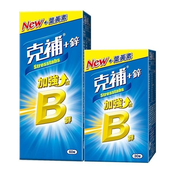 克補B群+鋅加強錠60 30錠【康是美】