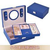 雙十一狂歡節 珠寶盒拉薇首飾盒 大小雙層 皮革絨布飾品收納盒珠寶化妝品 禮品禮物 熊貓本