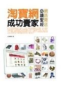二手書博民逛書店 《淘寶網成功賣家-創業聖經05》 R2Y ISBN:9866690482│上海偉雅