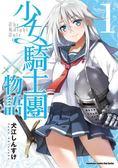 少女騎士團物語(1)