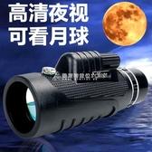 望遠鏡大口徑單筒望遠鏡高清高倍微光夜視非紅外手機戶外望遠鏡 交換禮物