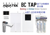 [沛宸AQUATEK] BC TAP櫥下式冰熱飲水機+天淳T-105逆滲透RO機 *買就送3支濾心 *含標準安裝