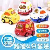 玩具車 兒童玩具車男孩慣性回力車寶寶聲光音樂玩具小汽車套裝女孩嬰幼兒