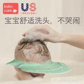 babycare寶寶洗頭帽 嬰兒洗頭防水護耳洗澡帽防水帽 兒童洗頭神器『韓女王』