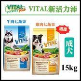 *King Wang*含運【耐吉斯代理】VITAL新活力沛-國產狗飼料15公斤-牛肉七蔬果/雞肉七蔬果