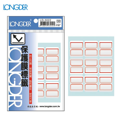 【量販50包】龍德 保護膜標籤 LD-3022(紅框) 25×30mm(90張/包)標示/分類/標籤/信封/貼紙/文書