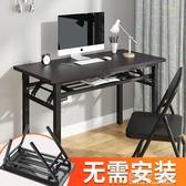 電腦台式桌子簡約租房家用簡約家用學生寫字書桌小戶型簡易摺疊 ATF 聖誕鉅惠