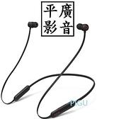 平廣 送袋 BEATS Flex 黑色 入耳式無線藍牙耳機 藍芽耳機 台灣公司貨保固一年
