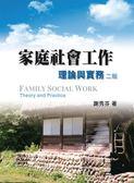 (二手書)家庭社會工作:理論與實務 第二版