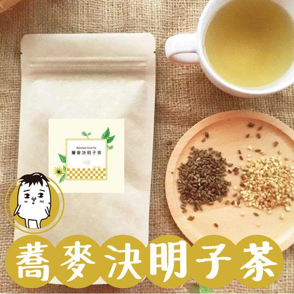 【買一送一】蕎麥決明子茶 10入/袋 黃金蕎麥 花草茶 青草茶 花茶 茶包 養生茶 鼎草茶舖