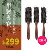 Pingo台灣品工頂級沙比利原木豬鬃毛圓梳-限定組合包(大中小)【HAiR美髮網】