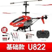 無人機 遙控飛機兒童直升機耐摔電動男孩玩具充電飛行器模型小學生【快速出貨八折下殺】