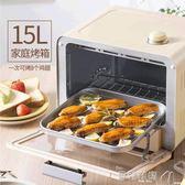 烤箱電烤箱家用烘培多功能全自動焗爐蒸烤一體機蛋糕迷你小型15升igo220V 韓流時裳