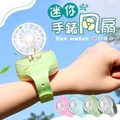 《USB充電!三段涼風》迷你手錶風扇 usb 電風扇 迷你電風扇 隨身電風扇 手持電風扇