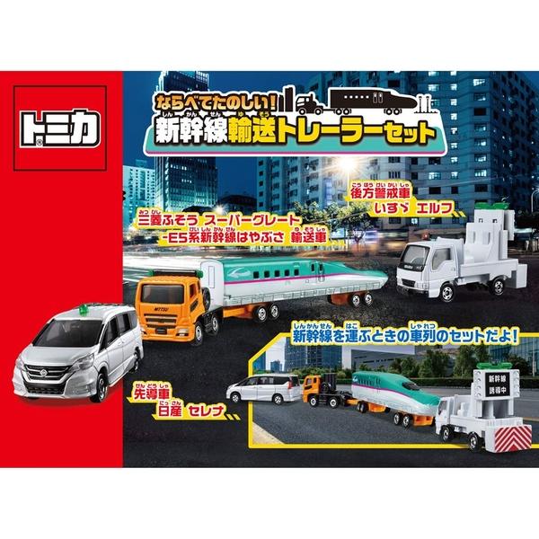 TOMICA汽車組 新幹線輸送車組