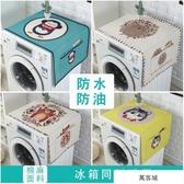 棉麻布藝滾筒洗衣機蓋布冰箱罩防水防曬微波爐蓋巾床頭柜防塵蓋布萬客城