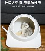貓砂盆 太空艙貓砂盆大號全封閉式貓沙盆除臭防外濺貓屎盆貓廁所貓咪用品 618大促銷YJT