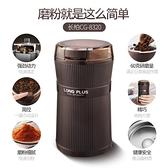 磨豆機 LONG PLUS長柏咖啡豆研磨機電動磨粉機五谷雜糧打粉小型粉碎機  曼慕