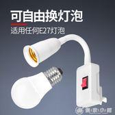LED節能燈泡床頭燈壁燈插座式插電帶開關臥室廚房照明喂奶小夜燈 優家小鋪