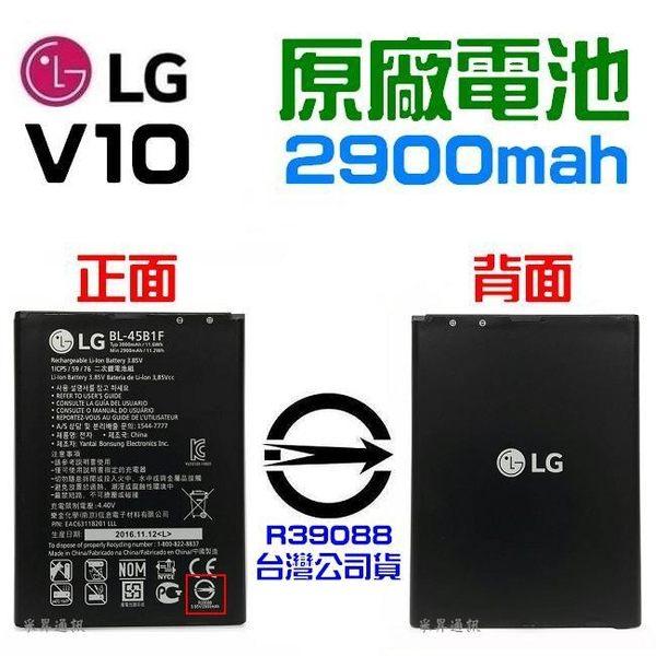 LG V10 原廠電池 H962 BL-45B1F 正原廠 台灣保固 公司貨 2900mah 保固6個月【采昇通訊】