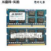 記憶體 JK海力士 DDR3 1600 8G 筆記本內存條 DDR3L聯想華碩宏基HP DF