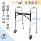 助步助行器-2 前腳定向輪+後腳橡膠止滑腳套 ZHCN2101-2 機械式助行器 ㄇ字型助行器 鋁合金 步行輔具