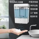 防疫情裝備 廠家直銷智能洗手液感應器 900ML家用皂液機掛壁式酒店自動皂液器 端午節特惠