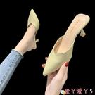 穆勒鞋包頭半拖鞋女2021春季新款韓版時尚百搭網紅ins潮尖頭細跟穆勒鞋 愛丫 新品