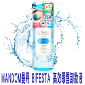 MANDOM Bifesta 溫和即淨眼唇卸妝液 角質 痘痘 粉刺 黑頭 女人 彩妝 洗面乳 鼻頭 DHC 卸妝膏