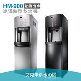 豪星HM-900/HM900數位式冰溫熱三溫飲水機 ★內含RO純水機★ 冰、溫水皆煮沸 按鍵式 ★免費到府安裝
