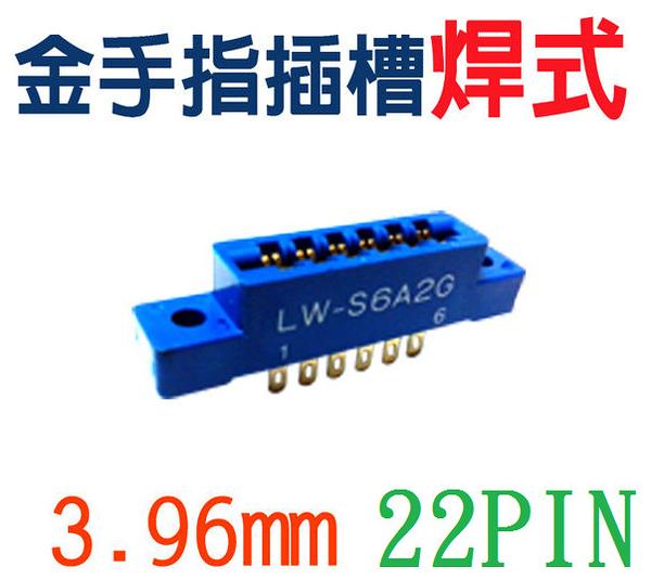 [ 中將3C ]  PCB連接座(Slot)   金手指插槽  焊式  22PIN    (S22A-2G)