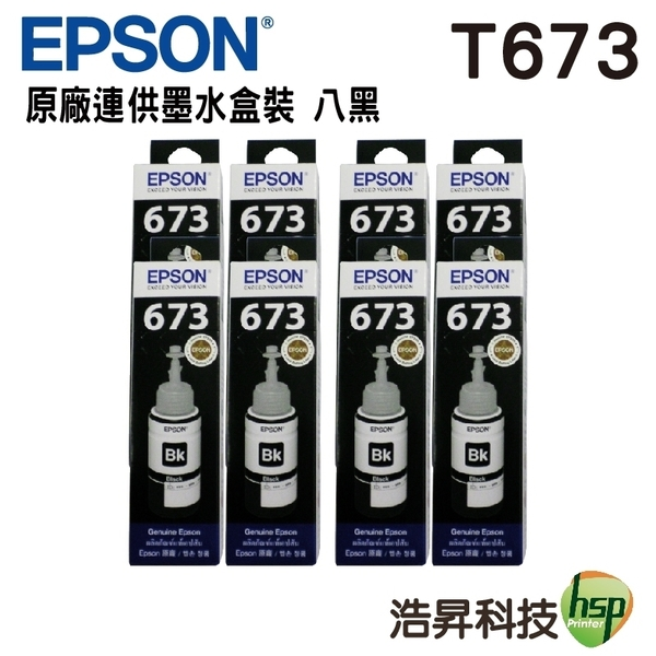 EPSON T673 T6731 T673100 八黑 原廠填充墨水 盒裝 適用L800 L805 L1800