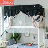 床簾加蚊帳物理遮光0.9m單人床