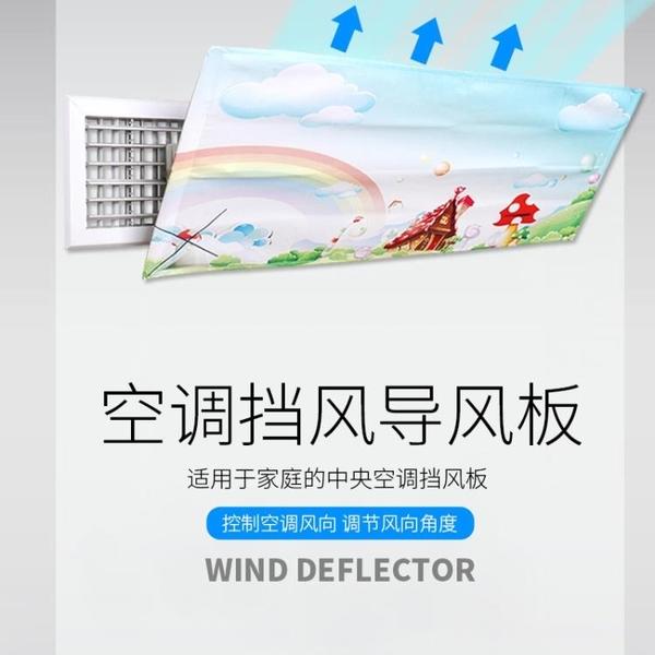 90釐米中央空調頂掛式空調防直吹空調擋風板百葉窗導風板擋風罩 【母親節禮物】