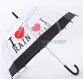 E家人 雨傘 公主傘拱型透明愛心接邊雨傘個性創意時尚女生晴雨傘