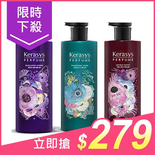 KeraSys可瑞絲 香氛洗髮精(600ml) 知性麝香/華麗琥珀/魅力雛菊 多款可選【小三美日】原價$360