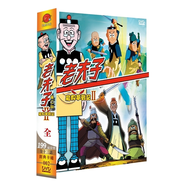 老夫子魔界夢戰記 第二部 DVD ( Master Q Fantasy Zone Battle Ⅱ )