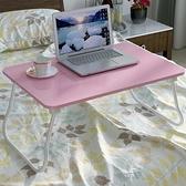 簡約筆記本電腦做桌床上書桌學生懶人桌摺疊桌家用學習桌小桌子 ATF 中秋鉅惠