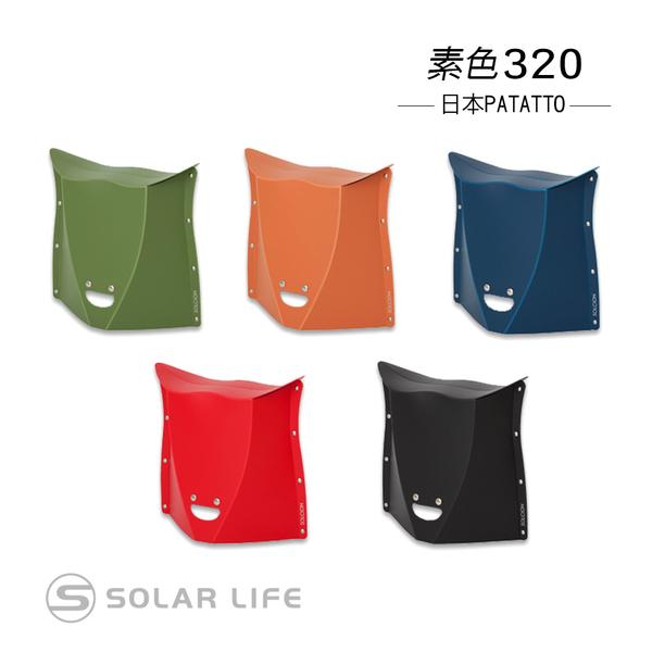日本PATATTO 超輕量薄型露營摺疊椅二代 320紙片椅.露營椅釣魚椅 童軍椅排隊椅 折疊椅休閒椅